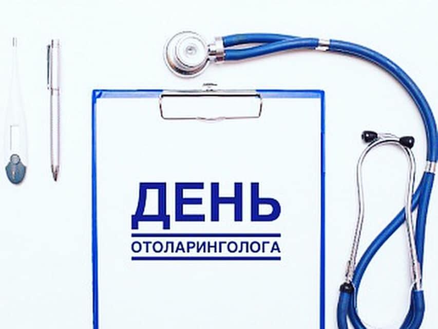 День лор врача открытка