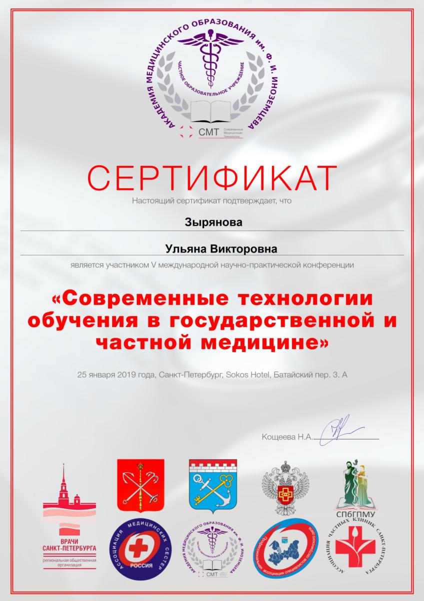 Конференция 25янв_Уч Зырянова